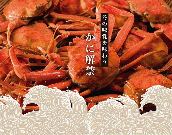 【カニ通販】加能ガニ・香箱蟹解禁