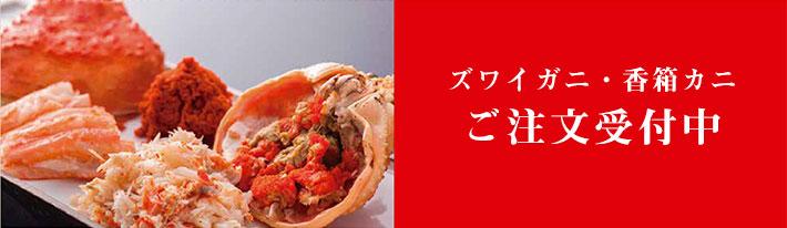 加能ガニ・香箱蟹