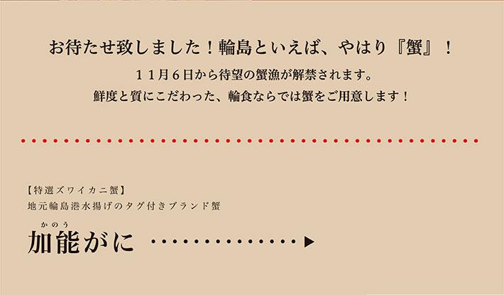 加能ガニ・香箱蟹解禁