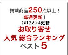 石川県能登・輪島のお取り寄せグルメ通販特産品総合人気ランキング