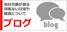 ブロブ||石川県能登・輪島のお取り寄せグルメ通販サイト